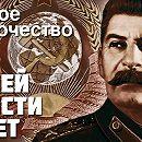Александр Зиновьев - Нашей юности полёт, Первое пророчество