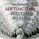 Лев Толстой. Бегство из рая