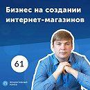 61. Игорь Стольницкий, Хорошоп: SaaS-платформа для интернет-магазина