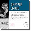 """Лекция «Открытый урок: А. Островский """"Гроза""""»"""