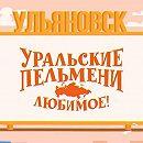 Уральские пельмени. Любимое. Ульяновск