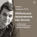 Илья Красинский: рецепты прибыльности мобильным стартапам