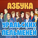 Уральские пельмени. Азбука Уральских Пельменей А