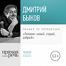 Лекция «Пелевин: новый, старый, добрый»