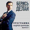 Евгений Чичваркин вгостях у«Берись иделай»