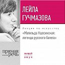 Лекция «Матильда Кшесинская. Легенда русского балета»