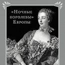 Легендарные фаворитки. «Ночные королевы» Европы