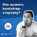 56. Максим Макаренко: почему нужно строить стартап без внешних инвестиций?