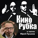 Режиссер Юрий Грымов