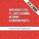 Интеллект-стек, Ч. I. Deep Learning: история и современность