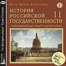 Лекция 11. Сословия домонгольской Руси