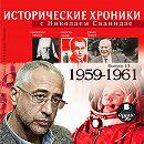 Исторические хроники с Николаем Сванидзе. Выпуск 13. 1959-1961