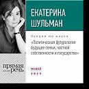 Лекция «Политическая футурология. Будущее семьи, частной собственности и государства»