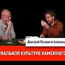Александр Очередной о материальной культуре каменного века