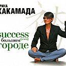 Success (успех) в большом городе