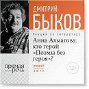 "Лекция «Анна Ахматова: кто герой ""Поэмы без героя""?»"