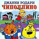 Приключения Луковки-Чиполлино