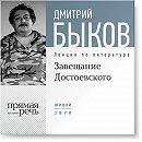 Лекция «Завещание Достоевского»