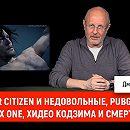 Star Citizen и недовольные, PUBG и Xbox One, Хидео Кодзима и смерть