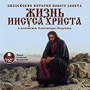 Библейские истории Нового Завета: Жизнь Иисуса Христа