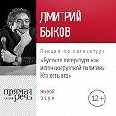 Лекция «Русская литература как источник русской политики. Кто есть кто»