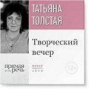 Татьяна Толстая. Творческий вечер