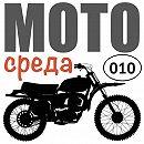 Зимняя езда намотоцикле