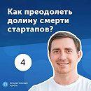 4. Роман Киригетов: как преоделеть долину смерти стартапов и найти инвестора с умными деньгами?