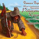 Жизнь и удивительные приключения Робинзона Крузо, моряка из Йорка