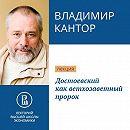 Достоевский как ветхозаветный пророк