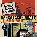 Банковский билет в один миллион фунтов стерлингов