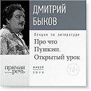 Лекция «Открытый урок: Про что Пушкин»
