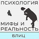 Блиц - Владимир Александрович и Александра