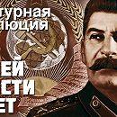 Александр Зиновьев - Нашей юности полёт, Культурная революция