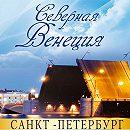 Санкт-Петербург – Северная Венеция. Путеводитель