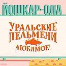 Уральские пельмени. Любимое. Йокшар - Ола