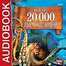 20 000 лье под водой (спектакль)