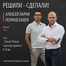 Захар Пашун представляет российский электромобиль-трансформер E-Trike