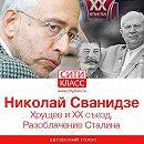 Хрущев и ХХ съезд. Разоблачение Сталина