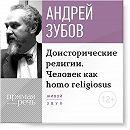 Лекция «Доисторические религии. Человек как homo religiosus»