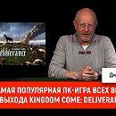 PUBG - cамая популярная ПК-игра всех времён, дата выхода Kingdom Come: Deliverance