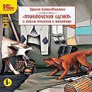 Приключения щенка и другие рассказы о животных