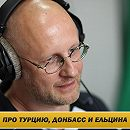 """Дмитрий Goblin Пучков в программе """"Позиция"""" на РСН.fm 19 февраля 2015 года"""