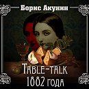 Table-talk 1882 года
