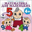 Математика для маленьких. 40 веселых задач на сложение и вычитание в стихах