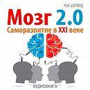 Мозг 2.0. Саморазвитие в XXI веке