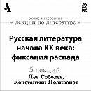 Русская литература начала ХХ века: фиксация распада (Лекция)