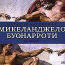 Микеланджело Буонарроти. «Он мог всё!»