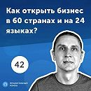 42. Евгений Собакарeв: диверсификация IT бизнеса на 60 стран