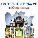 Санкт-Петербург – Северная столица. Путеводитель